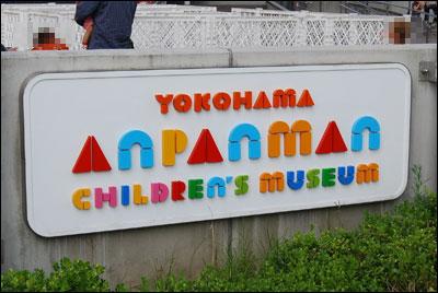 アンパンマンこどもミュージアム、看板