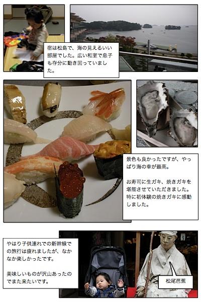 仙台旅行を漫画ブログ形式にしてみました