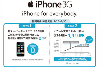 iPhone for everybody キャンペーンが9/30まで延長