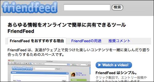 Friendfeed を使ってTwitter にブログの更新情報を通知する事にしました